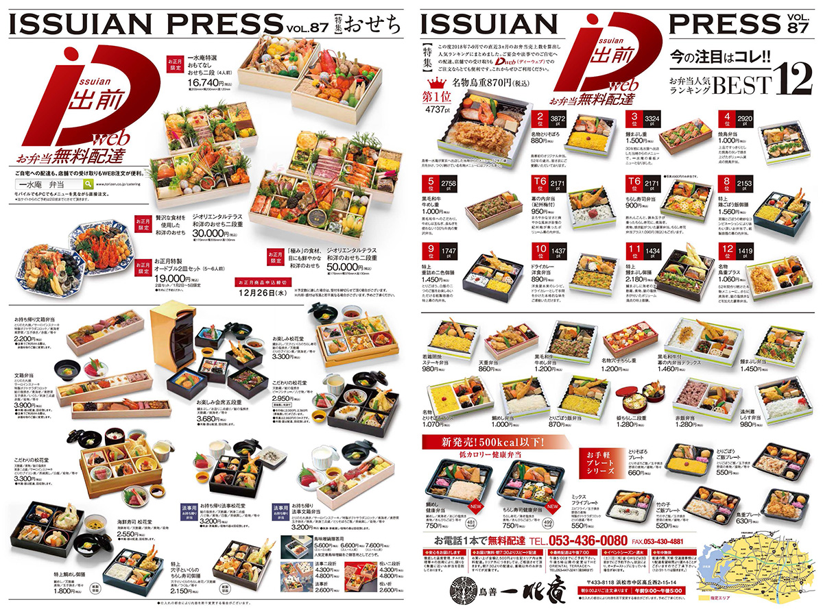 ISSUIAN PRESS